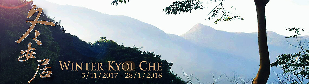 Winter Kyol Che at Gak Su Temple International Zen Center
