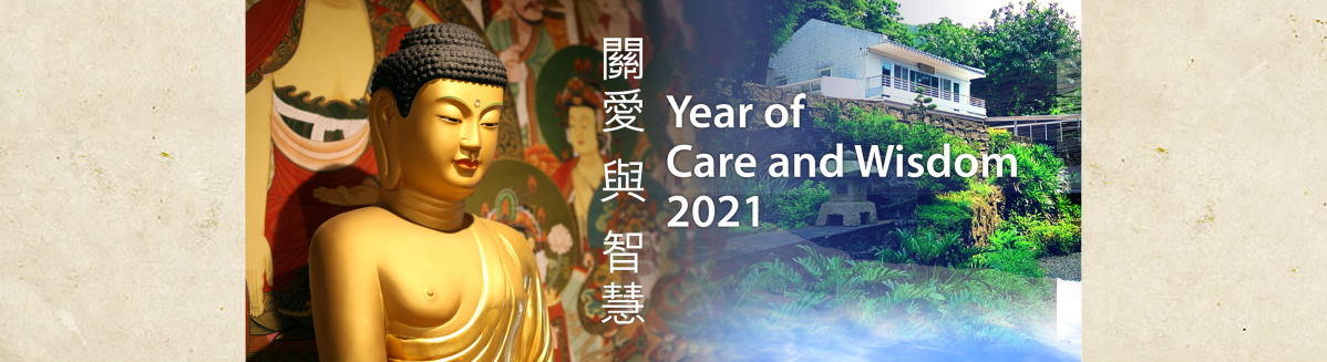 Year of Care and Wisdom 2021