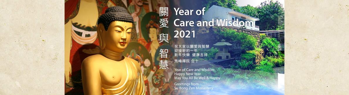 按圖收看影片 - 2021年祝福-關愛與智慧
